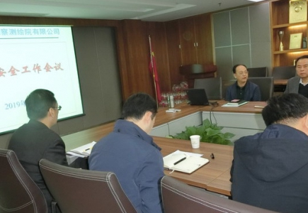 公司召开安全生产工作会议