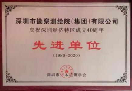 喜讯:深勘集团获深圳特区40年建设行业先进单位荣誉