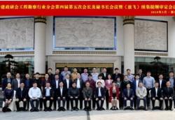 承办中国建设职工政研会工程勘察行业分会第四届第五次会长及秘书长会议