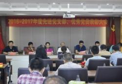 公司党委召开2016-2017年度先进党支部、优秀党员表彰大会