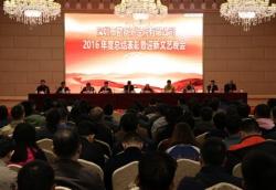 公司举行二〇一六年度总结表彰大会