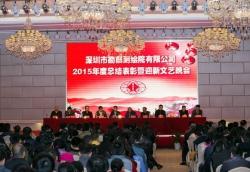 公司举行二〇一五年度总结表彰大会
