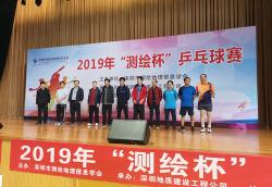 """集团组队参加深圳市测绘地理信息学会2019""""测绘杯""""乒乓球赛"""