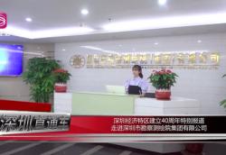 《深圳直通车》栏目摄制组探访雷火电竞官网首页集团