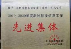 喜讯:雷火电竞官网首页集团获评广东省测绘学会2019-2020年度测绘科技信息工作先进集体