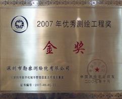 深圳市数字化城市管理信息系统信息普查