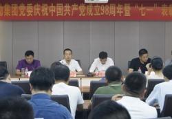 """集团党委举行庆祝中国共产党成立98周年暨""""七一""""表彰大会"""